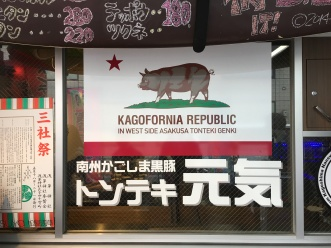 Republic of Pork